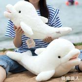 毛絨玩具 可愛海豚公仔萌萌海洋館大小號送女生兒童節禮物 df2348【極致男人】