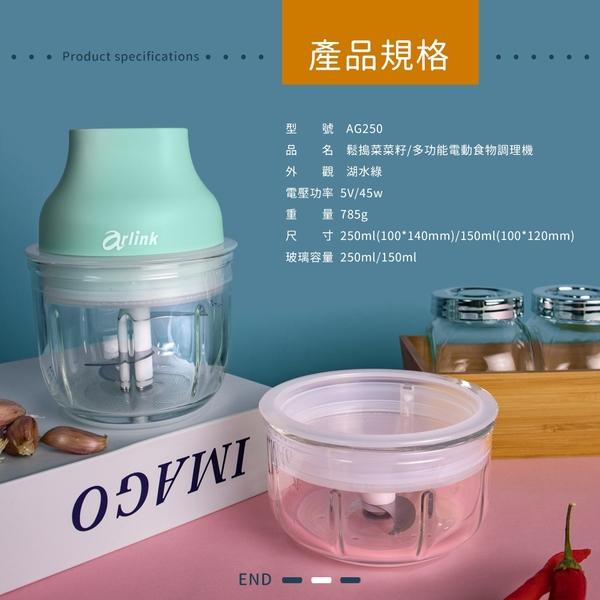 Arlink 鬆搗菜菜籽 多功能電動食物調理機 AG250/AG260 公司貨