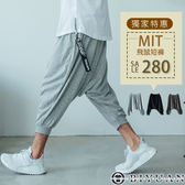 MIT獨家飛鼠褲短褲【SP330】OBI YUAN 彈性棉質休閒褲/七分短褲