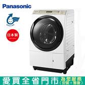 (預購)Panasonic國際11KG滾筒洗脫烘(左開)洗衣機NA-VX88GL含配送到府+標準安裝【愛買】