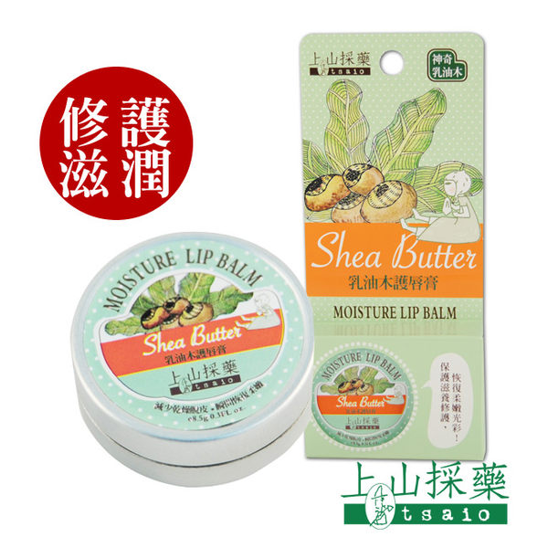 tsaio上山採藥- 乳油木護唇膏 8.5g