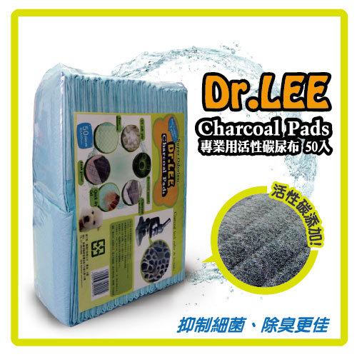 【力奇】Dr. Lee 專業用活性碳 寵物尿布墊 50入(45*60cm)- 3包內可超取(H003A12)