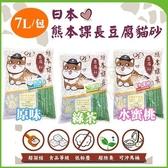 *WANG*【6包組含運】日本《熊本課長豆腐貓砂-原味 綠茶 水蜜桃》7L/包 全齡貓適用