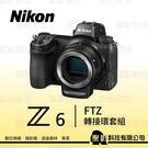 Nikon Z6《FTZ轉接環KIT組》FX全片幅微單眼相機 公司貨 *上網登錄贈好禮 (至2021/ 6/ 30止)