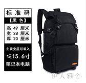 雙肩包男大容量行李背包旅行包旅游女登山包戶外防水 st3619『時尚玩家』