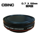 CBINC 0.7X 58mm 廣角鏡