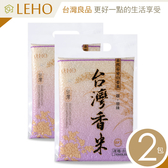 LEHO《嚐。原味》自然香氣香米1kg*2(平均1包$180元)