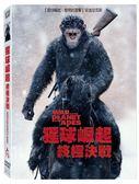【停看聽音響唱片】【DVD】猩球崛起:終極決戰