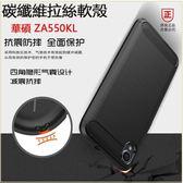 碳素拉絲紋 ASUS 華碩 ZenFone Live L1 ZA550KL 手機殼 拉絲紋 防摔 抗震 透氣 軟殼 全包邊 矽膠套