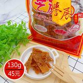 【譽展蜜餞】黃日香芝麻豆干 130g/45元