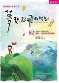 (二手書)電影裡的生命教育(2):夢想起飛的時刻