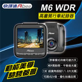【旭益汽車百貨】快譯通Abee M6 WDR高畫質行車紀錄器(加碼送16G記憶卡)