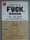 【書寶二手書T1/語言學習_GPY】FUCK的使用說明書_英語表現研究會