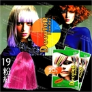 坦洛尼爾染髮彩色漂粉-20g(19粉紅) [26290]