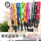 【微笑寬版掛繩】加寬加厚 背帶舒適透氣堅固背帶2段式可拆卸手機掛繩手機吊飾吊繩識別證鑰匙