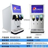 飲料機全自動免安裝新款電子泵可樂機商用百事可樂可口可樂現調 igo220v蘿莉小腳ㄚ