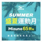 Mizuno 65折