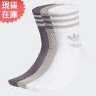【現貨】ADIDAS ADICOLOR 中筒襪 3雙入 襪子 三葉草 休閒 白 灰【運動世界】GN3079