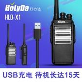 超長待機15天USB充電對講機