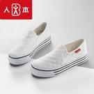人本帆布鞋女平底厚底小白鞋鬆糕樂福鞋女一腳蹬懶人鞋白色休閒鞋寶貝計畫 上新