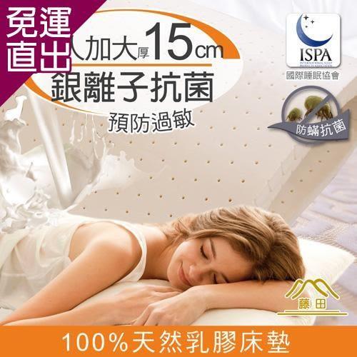 日本藤田 Ag+銀離子抗菌鎏金舒柔 頂級天然乳膠床墊(厚15CM)雙人加大【免運直出】