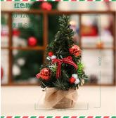 聖誕樹飾品 20cm迷你桌面小圣誕樹圣誕節裝飾品佈置場景桌面擺件【美物居家館】