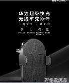 Huawei華為車載無線充電器超級快充智慧開合Mate30ProMax27W 【免運快出】