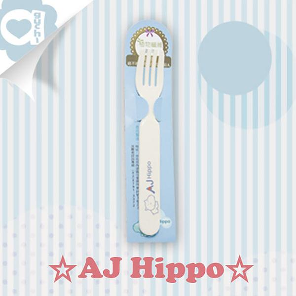 【亞古奇 Aguchi】☆ AJ Hippo ☆ 小河馬 植物纖維兒童叉子