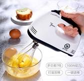 打蛋器 手持電動家用小型打奶油蛋清雞蛋打發器蛋糕烘焙自動攪拌機【快速出貨八折搶購】