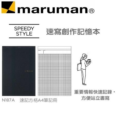 日本 maruman  N187A 速記 方格A4 筆記冊 速記本 /本