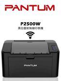 ♥Pantum 奔圖P2500W   A4雷射印表機~