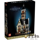 【樂樂童鞋】LEGO 10273 -  樂高 Creator 系列遊樂場鬼屋 Haunted House lego-10273 - Creator Expert LEGO