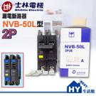 士林NVB-50L 2P 15/20/30/40/50安培漏電斷路器 過負載保護裝置