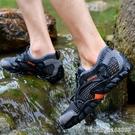 涉水鞋 戶外夏季溯溪鞋男女速干鞋防滑輕便網鞋水陸兩棲釣魚鞋登山涉水鞋 星河光年