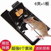 家用捕鼠神器夾老鼠夾子超強全自動鐵質捕鼠器抓老鼠籠捉老鼠工具「時尚彩虹屋」