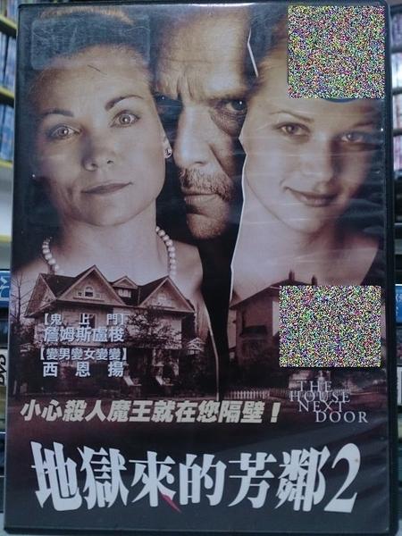 挖寶二手片-D76-正版DVD-電影【地獄來的芳鄰2】-詹姆斯盧俊 西恩揚(直購價)