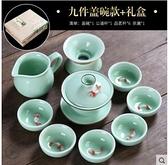 泡茶組 璞器青瓷功夫茶具套裝家用簡約陶瓷如魚得水茶壺蓋碗茶杯禮品 交換禮物