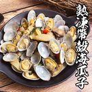 【海鮮王】極鮮熟凍帶殼海瓜子*1包組(500g/包)