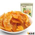 元氣家 橘子乾(200g)