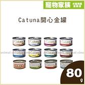 寵物家族-Catuna開心金罐-貓罐80g*12入各種口味可選
