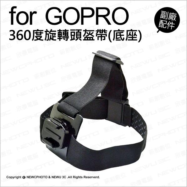 GoPro 副廠配件 360度旋轉頭盔帶 底座款 頭盔固定帶 頭盔綁帶 頭盔帶 配件 ★可刷卡★ 薪創數位