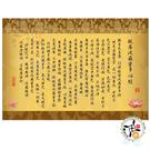 心經 行書 黃色 貼紙20*30公分【十方佛教文物】