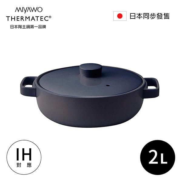 【MIYAWO】THT81-710 IH陶土湯鍋 2.0L-海軍藍