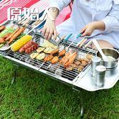 戶外燒烤架子全套燒烤爐家用便攜烤肉燒烤工具木炭3人-5人『』YXS