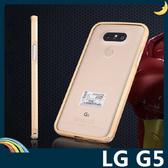 LG G5 H860 海馬扣金屬邊框 航空鋁合金 弧形免螺絲 超薄簡約 保護套 手機套 手機殼