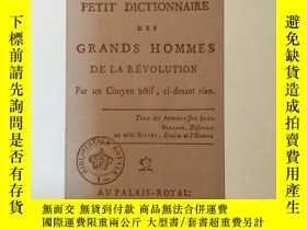 二手書博民逛書店Petit罕見dictionnaire des grands h