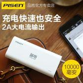 品勝充電寶10000毫安備電安卓蘋果手機通用pisen移動電源便攜小巧·【樂享生活館】