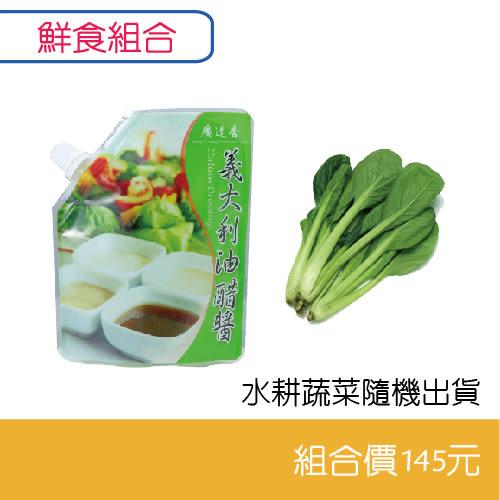 清爽一下│義大利油醋醬(250g)+水耕蔬菜1款(隨機) 只要145元!