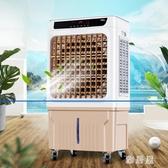 220V 冷風機空調扇家用工業單冷水空調水冷風扇商用制冷氣扇小空調 PA16711『雅居屋』