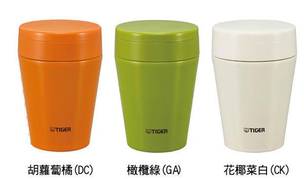 TIGER 虎牌 380cc不鏽鋼真空食物罐 / 燜燒罐 / 保溫罐 MCC-C038 ◤贈摺疊式專用湯匙叉子◢
